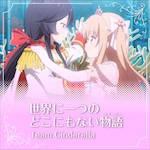 http://gfkari.gamedbs.jp/images/gfmusic/music/1475132629001.jpg